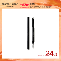 Perfect diary double-head automatic hexagonal eyebrow pen waterproof anti-sweat not easy to discolor long-lasting not easy to faint a word eyebrow at the beginning