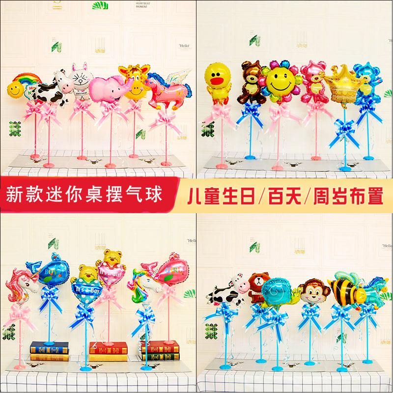 Mini cartoon aluminum film table floating column balloon centennial theme background decoration birthday party layout props