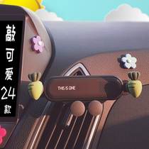 Car phone bracket out of the air outlet creative cute car special multi-functional multi-role gravity navigation frame shaking sound goddess model