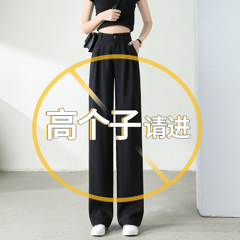 Tall elonger wide-legged trousers women high waist drooping 175cm drag straight straight tube loose-fitting thin plus long version of the suit pants