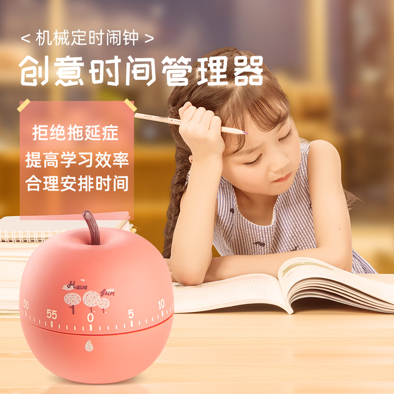 Timer two-use elementary school students learn self-discipline time management cute alarm clock kitchen mechanical reminder timer timer
