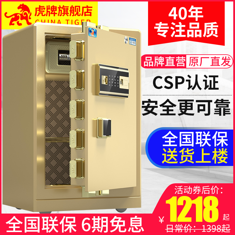 Tiger brand CSP certified fingerprint safe home 60 type large-scale intelligent anti-theft safe office all-steel new products