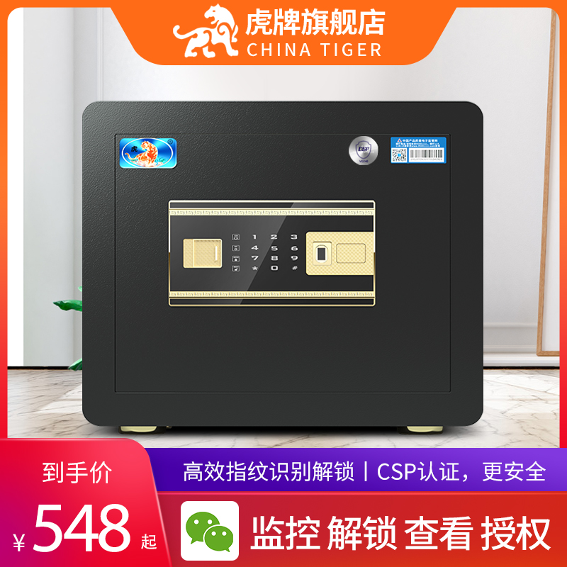 Tiger brand CSP security certification safe home small 30CM intelligent anti-theft fingerprint safe office mini new products old 3C
