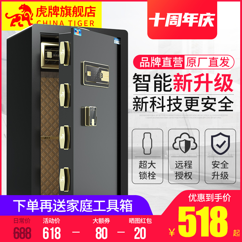Tiger brand safe home large 70CM fingerprint safe office smart all-steel small safe special new products can enter the wall into the cabinet