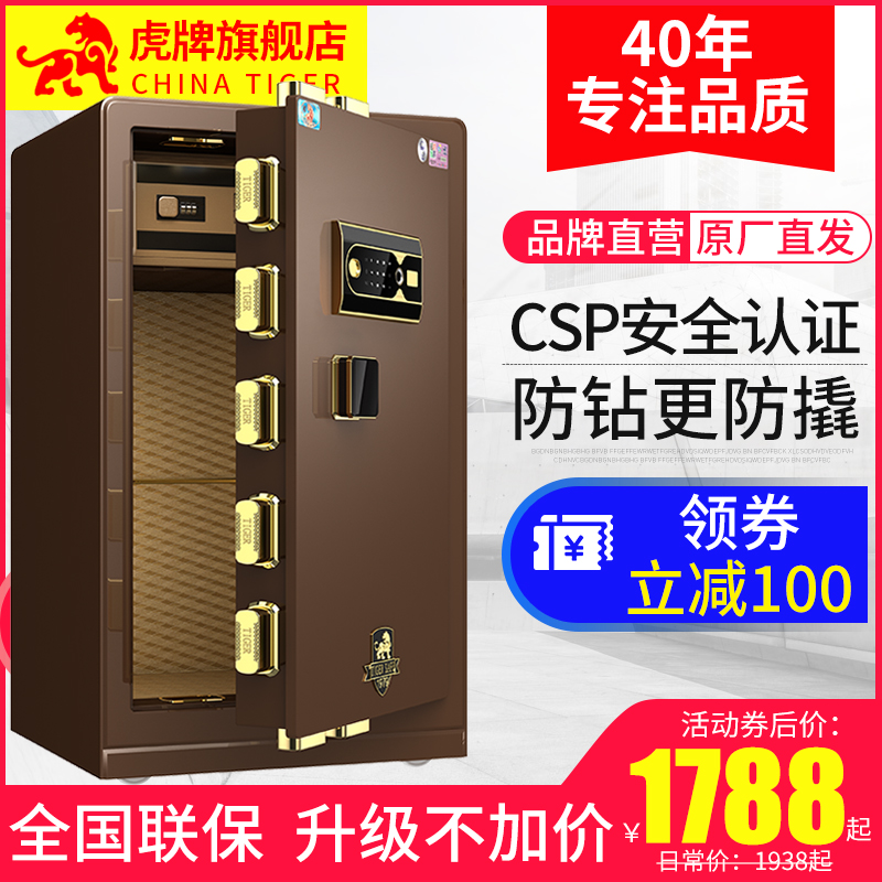 Tiger brand safe home small 70CM high CSP security certification all-steel new anti-theft intelligent fingerprint office large-scale safe