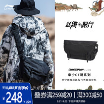 Li Ning CF trace series Silk Road Detective Show Dunhuang joint mens and womens one-shoulder bag 2020 new oblique sports bag.