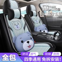 2018 19 new XuanYi Classic 2012 old XuanYi Four Seasons General All-Inclusive Car Seat Pad Ice Seat Set