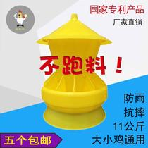 Gods auto-feeder farm chicken supplies large-capacity thickened chicken buckets to cover the new chicks.