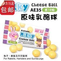 Pet snack hamster dragon chat lapin cobaye snack Alice Shgo cheese ball ae35 nouveaux produits.