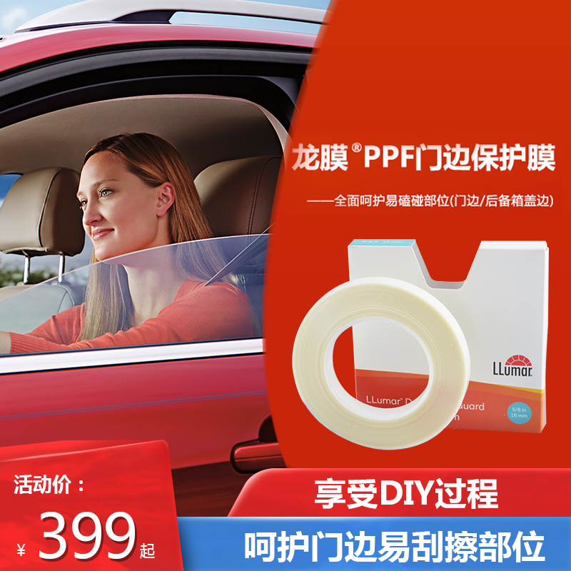 Dragon film official flagship store new PPF car door side protective film paint protection anti-scratch car film