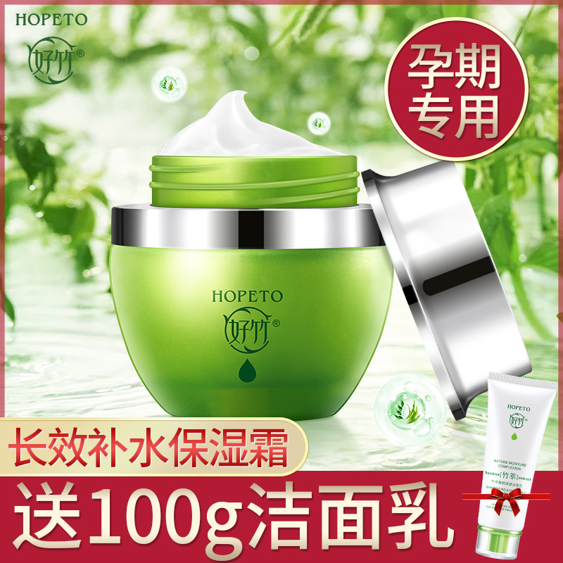 Good bamboo pregnant women moisturizing cream water brightening skin tone shrink pores moisturizing anti-wrinkle lactation autumn and winter special cream