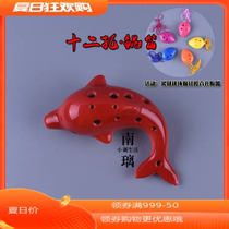 The beginning of the introduction of tao flute 12 holes smoked-burning medium-soundC big fish dolphin flute 12 holes AC tune professional musical instruments.