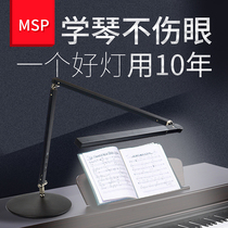 Eye-protected piano lamp special table lamp children piano piano light dimming score lamp learning to read and write.
