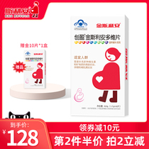 Genesis R Kingslian pregnant women multi-dimensional multivitamin folic acid tablets before pregnancy special Tmall 40 tablets.