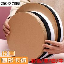Round paper jam round black paper paper white paper paper kraft paper 230g round painting paper color lead with paper round double-sided hard paper jam