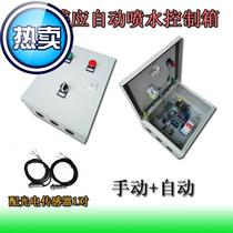 Environmental lying automatic water spray control box car wash platform site washing machine vehicle flushing distribution box.