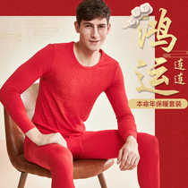 Effins life man warm underwear thin young Mordale cotton red autumn pants mens suits to marry