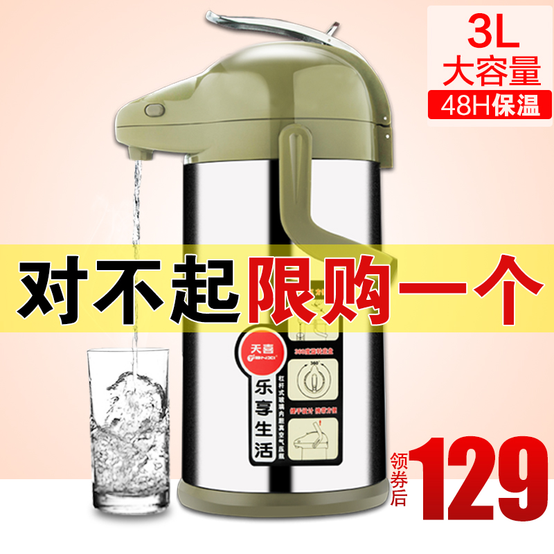 Tianxi air pressure hot water bottle thermostat home boiling water bottle kettle press the heating kettle large capacity insulation kettle
