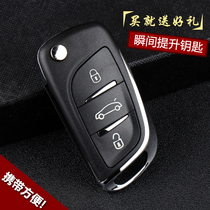 Nazhi Tierre 3 NazhiJie U6 NazhiJie S5 NazhiJie remote control key modified DS new folding key
