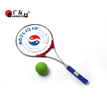 Guangyou soft racket A2 stainless steel competitive racket match designated a shot with a competitive special ball.