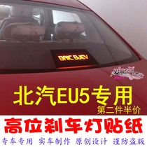 BAIC EU5 applies high brake light sticker car decoration paste personality modification creative car sticker customization.
