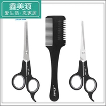 New hairdressing suit tooth cuts flat cut Liu Hai scissors pick hair comb hair salon hair salon styling dedicated household adults