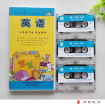 The new 2020 use of foreign research version of junior high school first 7th grade english tapes a total of 3 discs.