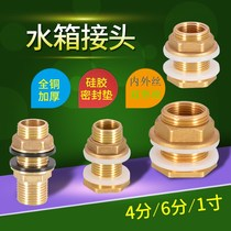 Seal direct nut live connector water pipe iron washer transfer connector roof hose docking quick pipe separate.