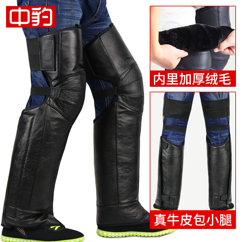 China Leopard electric car knee protection motorcycle leather knee protection warm leg guard knee protection windproof men and women winter cycling