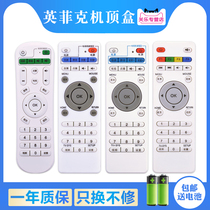 Suitable for inphic Infik network set-top box remote control TV player dedicated learning universal universal i3i6i7i8ii9i10I12I18 Off-Le original version.