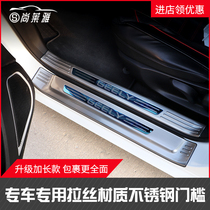 Suitable for 19 Hanten V7 modified special decorative automotive supplies welcome pedal threshold bar trunk guard.