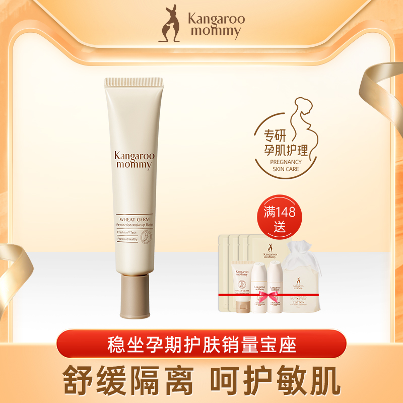Kangaroo mother pregnant woman isolation cream conceals natural pregnant women can use pregnancy official website skin care cosmetics