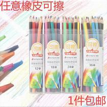 Pencil wood color pen can wipe hand-drawn 12 colors 24 colors 36 color children beginner color painting color pen.