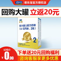 Junlebao milk powder Le pure 2 segments of larger infant formula 6-12 months 150g x 1 can of milk powder.