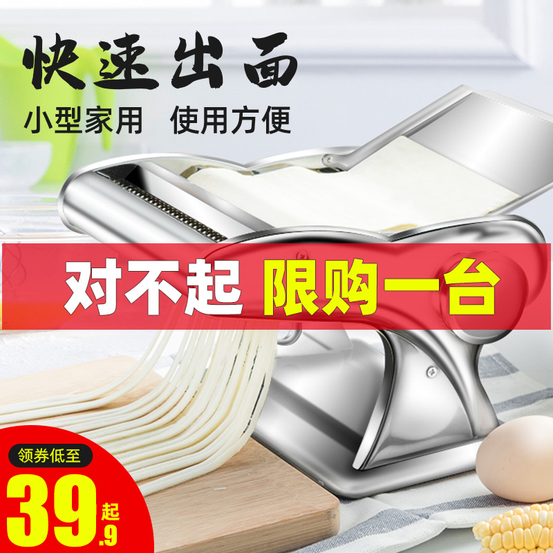 Tianxi noodle machine home manual multi-functional noodle machine dumplings leather hand shake stainless steel small face press