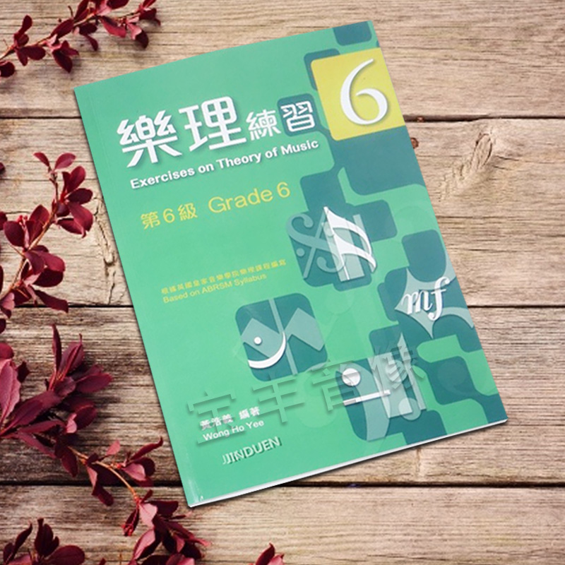 2018 ABRSM Imperial Examination-level Huang Haoyi wrote Chinese version of the music science tutorial and practice six