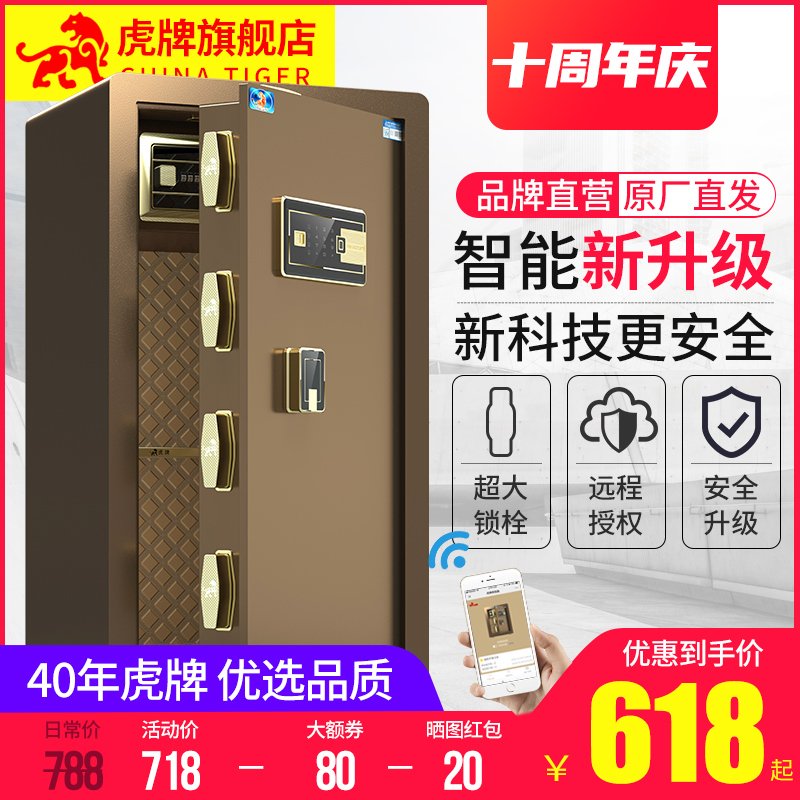 Tiger safe 80CM large WiFi monitoring fingerprint smart home safe office all-steel safe anti-theft new products