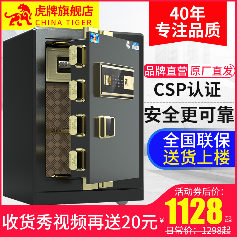 Tiger brand CSP certified safe home 50CM smart small fingerprint anti-theft safe office all-steel new products bedhead can be entered into the wall