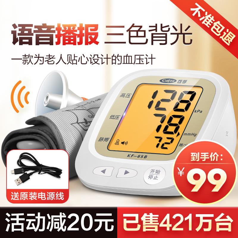 家用医用医生手臂式全自动量血压计