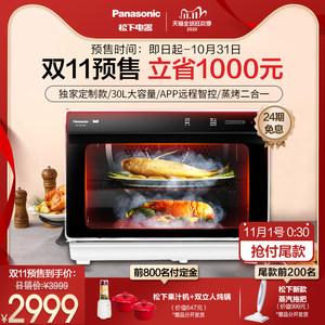 松下 TM210 台式 烘焙一体 蒸烤箱 主图