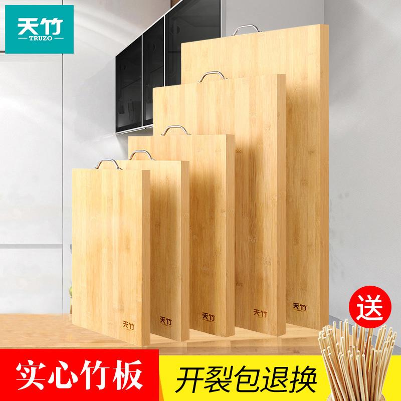 天竹菜板家用实木竹擀抗菌防霉面板