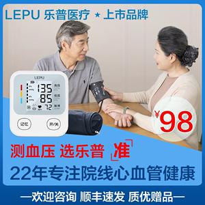 国内高端医药公司 乐普 家用全自动双供电 电子血压计 主图