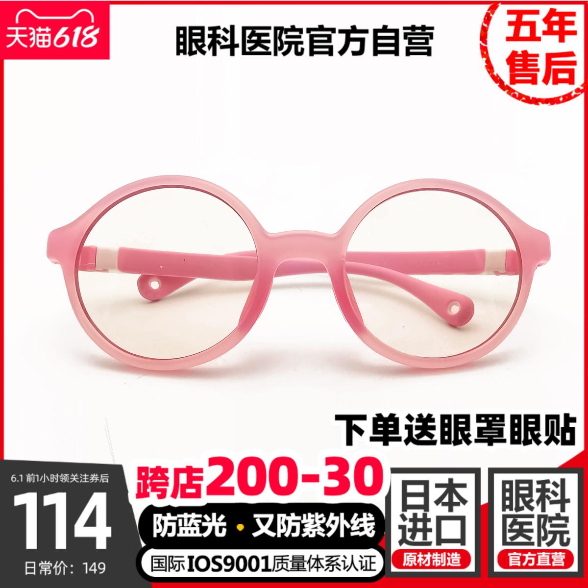 0点开始限1小时 眼科医院直营 Ratinable 睿特保 全框TR90儿童眼镜架+日本三菱防蓝光护眼镜片 天猫优惠券折后¥114.1包邮 2色可选
