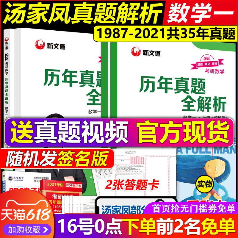 官方现货【送答题卡】2022汤家凤可配