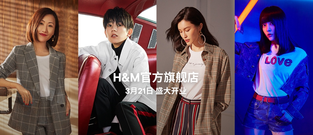 H&M天猫旗舰店今天开幕 时尚惊喜不断