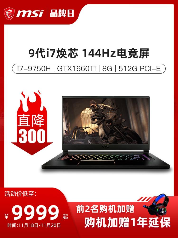 【咨询客服领券】MSI/微星GS65笔记本电脑九代英特尔酷睿i7轻薄窄边框144HZ GTX1660Ti/RTX2060高配游戏本