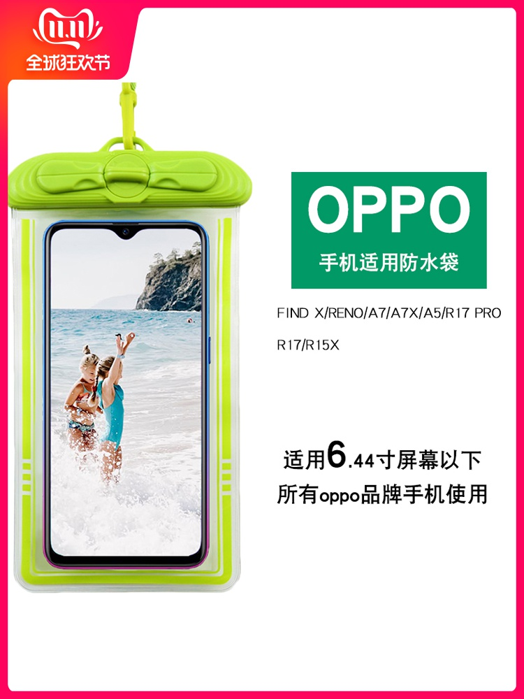 Applicable oppo mobile phone waterproof bag r17 r15x k1 a59 r11plus universal diving set touch screen hanging neck