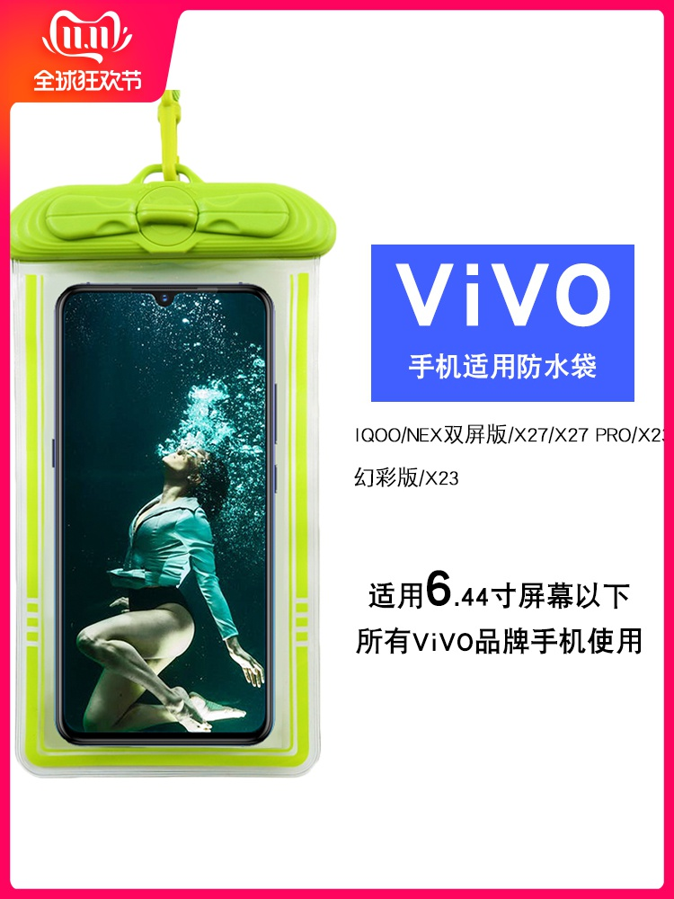 Applicable vivo mobile phone waterproof bag x9splus x20 x21 z3 y73 universal diving set touch screen delivery