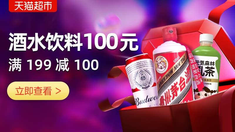 天猫超市-酒水饮料100元