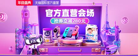 2019天猫双12年终品牌盛典-官方直营会场